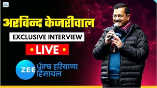 LIVE | Arvind Kejriwal Exclusive Interview on @Zee Punjab Haryana Himachal