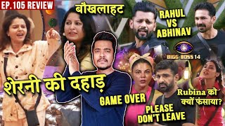 Bigg Boss 14 Review EP.105 | Sherni Rubina Ki Dahad, Rahul Vs Abhinav, Nikki Darpok, Rakhi Game Over