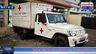 वैश्विक महामारी कोरोना से बचाव के लिए वैक्सीन इंतजार आज खत्म हुआ। #Dhar #bn #mp