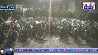 गंधवानी पुलिस को मिली बड़ी सफलता, 11 मोटरसाइकिल के साथ शातिर वाहन चोर गिरफ्तार एक सरगना फरार। #Dhar