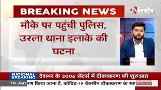 Chhattisgarh News || उरला इलाके में मैनेजर के साथ 20 लाख रुपये की लूट, मौके पर पहुंची पुलिस