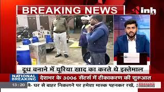 Madhya Pradesh News || Bhind में नकली दूध बनाने के कारखाने पर छापा