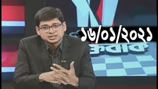 Bangla Talk show  বিষয়: দ্বিতীয় ধাপের পৌর ভোটও সুষ্ঠু হবে: কাদের