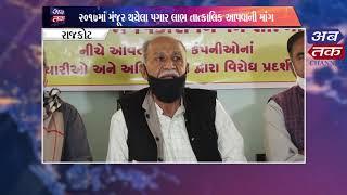 Abtak News | 15-01-2021 | Abtak Media