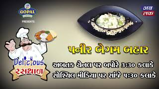 "Gopal Namkeen Presents અબતક Delicious રસથાળ- ""પનીર બેગમ બહાર""  | ABTAK MEDIA"
