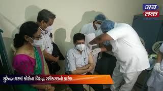 સુરેન્દ્રનગરમાં કોરોના વિરુદ્ધ રસીકરણનો પ્રારંભ| ABTAK MEDIA