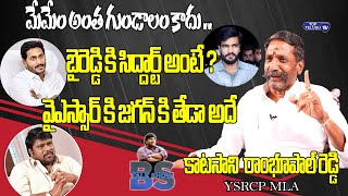 YSRCP MLA Katasani Ram Bhupal Reddy Full Interview | BS Talk Show | Top Telugu TV
