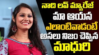 Transgender Madhuri Revelas Her Love Marriage | Trasngender Madhuri about Her Husband | TopTeluguTV