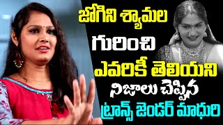 Transgender Madhuri Reveals about Transgender Jogini Shyamala | BS Talk Show | Top Telugu TV