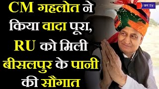Rajasthan News   CM Gehlot ने किया वादा पूरा, Rajasthan University को मिली बीसलपुर के पानी की सौगात