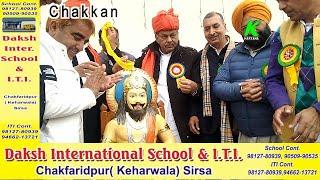 चक्कां में महाराज दक्ष प्रजापति जी की मूर्ति स्थापना,अशोक वर्मा ने किया अनावरण,सैंकडों लोग रहे मौजूद