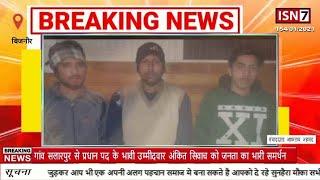बिजनौर से संवाददाता आफताब अहमद की रिपोर्ट...ISN7