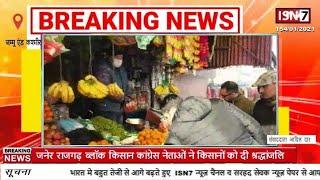 जम्मू एंड कश्मीर से संवाददाता आदिल दार की खास रिपोर्ट..ISN7