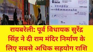 रायबरेली: पूर्व विधायक सुरेंद्र सिंह ने दी राम मंदिर निर्माण के लिए सबसे अधिक सहयोग राशि, जानिये...