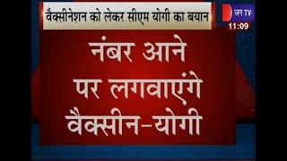 Lucknow - UP Corona Vaccination की शुरुवात , CM Yogi का बयान - नंबर आने पर लगवाएंगे टीका