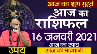 16 January 2021 Aaj Ka Rashifal आज का राशिफल || Daily Rashifal ||