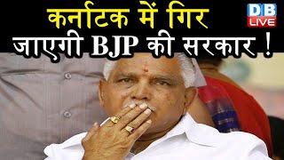 Karnataka में गिर जाएगी BJP की सरकार ! BS Yeddyurappa सरकार में बढ़ा नाराजगी का दौर |#DBLIVE