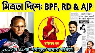 Akhil gogoi:: BPF, RD & AJP মিত্ৰতা কৰাৰ দিশে ২০২১ নিৰ্বাচনত চাওঁক? ft. Dilwara Begum Hojai