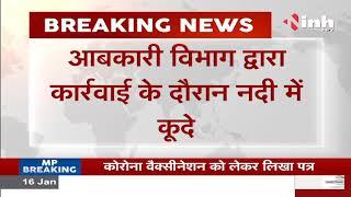 Madhya Pradesh News || बुधनी में 3 युवक नर्मदा नदी में कूदे