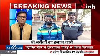 Madhya Pradesh News || Morena में जहरीली शराब पीने से 4 मरीजों का हालत गंभीर