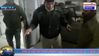 कलेक्टर शीलेन्द्र सिंह के निर्देश पर एसडीएम प्रियांशी भवर ने मारा छापा, बस से मिलावटी मावा की जप्त..