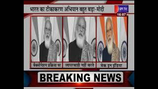 PM Modi LIVE | India Corona Vaccination | पीएम मोदी ने की भारत में टीकाकरण अभियान की शुरुआत