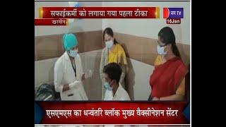 Khargone News | Madhya Pradesh में कोरोना टीकाकरण अभियान शुरू, सफाईकर्मी को लगा पहला वैक्सीन