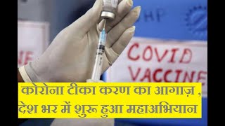 Khas Khabar - कोरोना टीका करण का आगाज़ , देश भर में शुरू हुआ महाअभियान