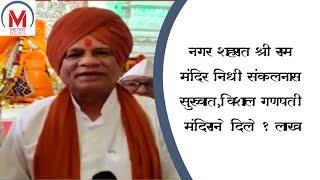 नगर शहरात श्री राम मंदिर निधी संकलनास सुरुवात,विशाल गणपती मंदिराने दिले १ लाख