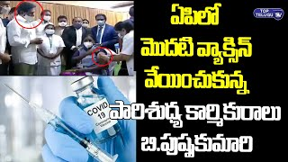 Sanitation Worker Pushpa Kumari Gets First Covid Vaccine Shot in AP | YS Jagan | Top Telugu TV