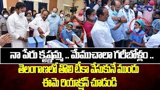 తెలంగాణ లో తొలి టీకా  వేసుకున్న ఈమె రియాక్షన్ చూడండి | First Covid Vaccine IN Telangana | KCR