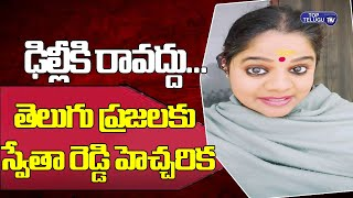 BJP Leader Swetha Reddy Warns Telugu People And Political Leaders  | Top Telugu TV