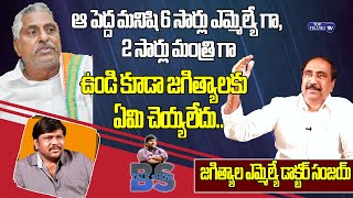 Jagtial MLA Dr Sanjay Kumar Exclusive Interview  | Jeevan Reddy |  Bs Talk Show | Top Telugu TV