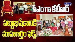 కేటీఆర్ పట్టాభిషేకానికి ముహూర్తం ఫిక్స్ | KTR As Telangana Cm | Kcr | Top Telugu TV