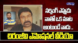 Chiranjeevi Emotional Words About Narsing Yadav | Tollywood | Top Telugu TV