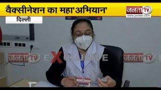 जनता टीवी ने दिल्ली वैक्सीनेशन सेंटर का लिया जायजा, देखिए खास Report