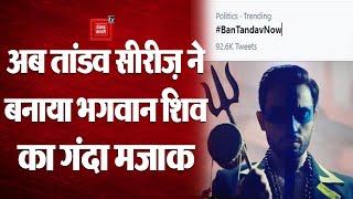 विवादों में तांडव वेब सीरीज़, JNU विवाद का महिमा मंडन और हिन्दू देवताओं के अपमान का आरोप