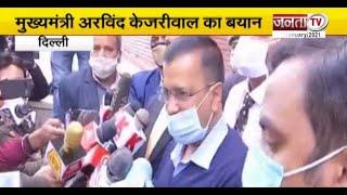 कोरोना टीकाकरण को लेकर DELHI CM अरविंद केजरीवाल का बयान, कहा- सबसे पहले हेल्थ वर्कर्स को मिलेगा टीका