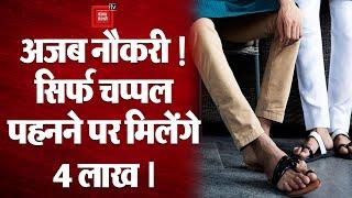 Unemployed लोगों के लिए anokhi naukri, chappal पहनकर बैठिए, salary 4 lacs