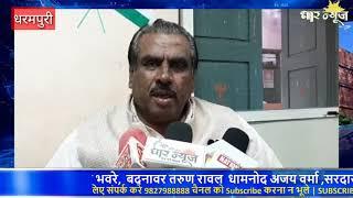 धार जिले के धरमपुरी में तीन कृषि कानून के विरोध में  किसानों का समर्थन