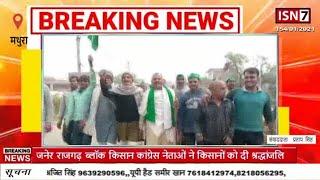 मथुरा से संवाददाता प्रताप सिंह की रिपोर्ट..ISN7