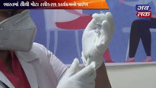 સ્ટર્લિંગ હોસ્પિટલમાં ઉત્સાહભેર રસીકરણ કરતા કોરોના વોરિર્યસ| ABTAK MEDIA