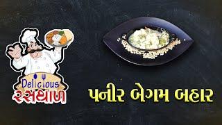 Abtak Delicious Rasthal | Paneer Begum Bahar | Episode-186 | Abtak Special
