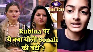 Shocking Sonali Ke Beti Ka Aaya Jawab, Rubina Aur Salman Ko Kya Boli | Bigg Boss 14