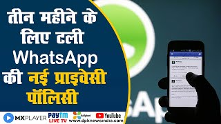 DPK NEWS||तीन महीने के लिए टली WhatsApp की नई प्राइवेसी पॉलिसी || whatsaapp privacy policy || signal