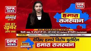 DPK NEWS | देखिये हमारा राजस्थान बुलेटिन | राजस्थान की तमाम बड़ी खबरे | 16.01.2021