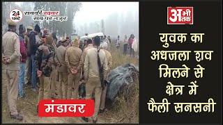 अज्ञात जले हुए शव की शिनाख्त में जुटी पुलिस
