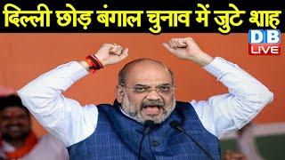 Delhi छोड़ बंगाल Election में जुटे Amit Shah | BJP ने अभी से बनाई चुनावी रणनीति | #DBLIVE