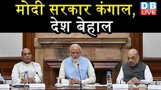मोदी सरकार कंगाल, देश बेहाल | निजीकरण को बढ़ावा देने में जुटी सरकार |#DBLIVE