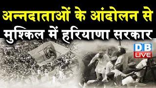 अन्नदाताओं के आंदोलन से मुश्किल में Haryana सरकार | अन्नदाताओं ने आंदोलन तेज करने का किया ऐलान |